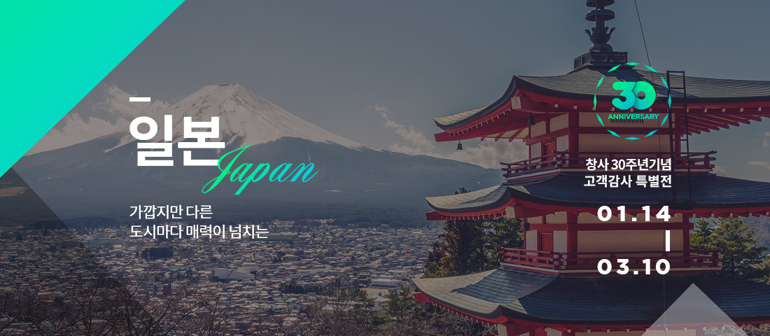 창사 30주년 일본