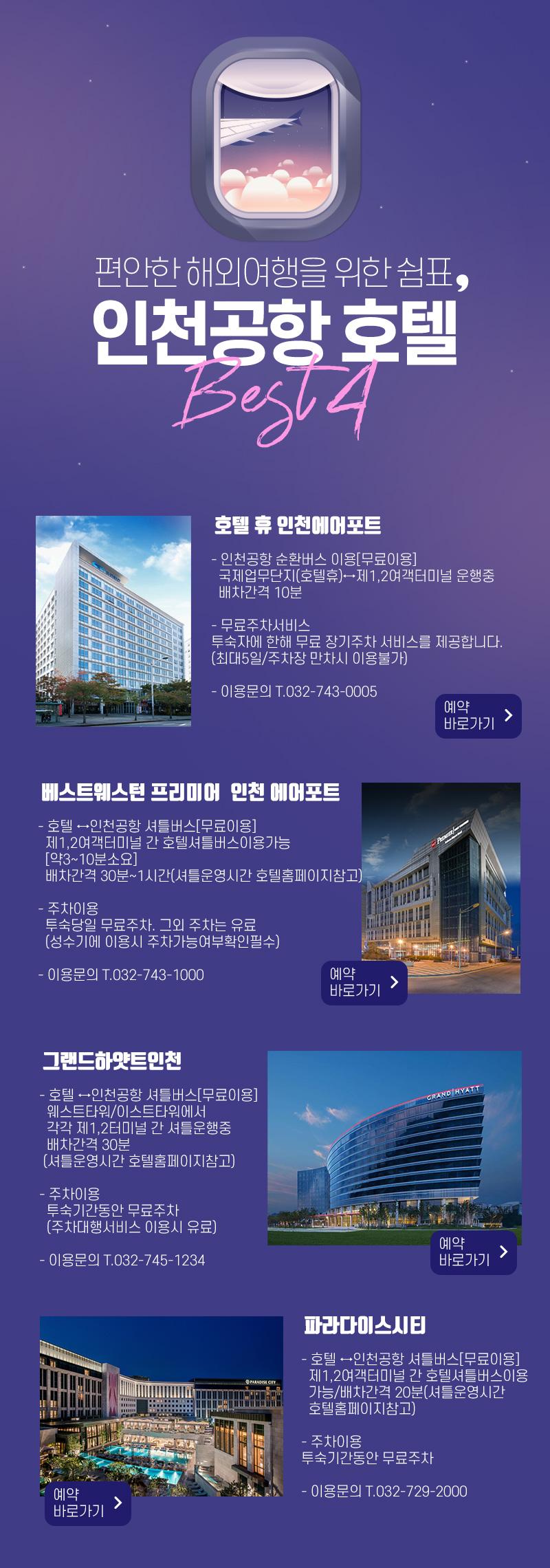 인천공항 호텔 BEST 4