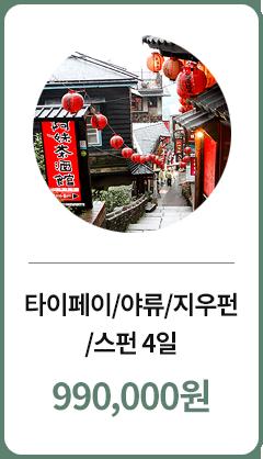 타이페이/야류/징우펀/스펀 4일