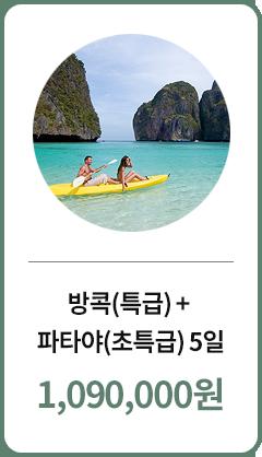 방콕(특급)+파타야(초특급) 5일