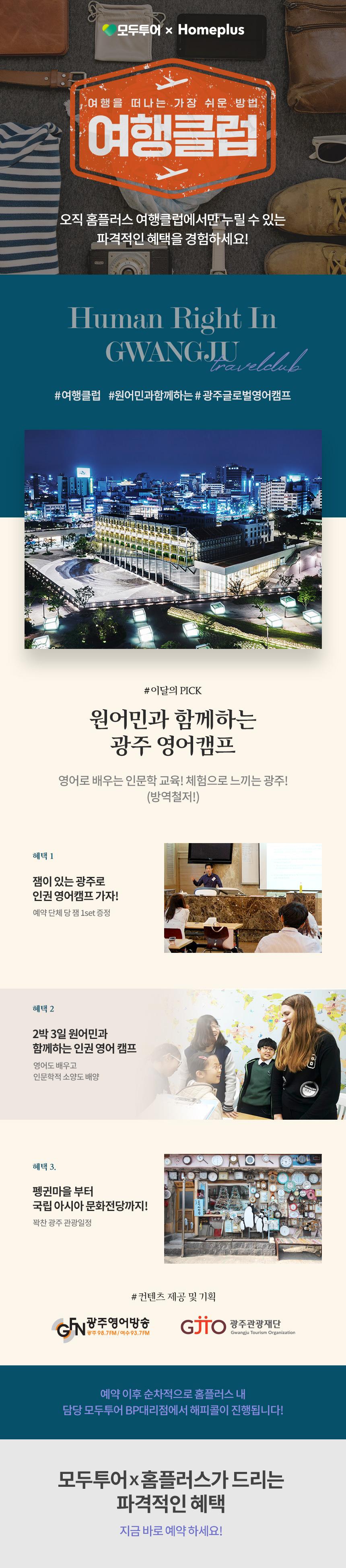 여행클럽 모두투어x홈플러스 광주