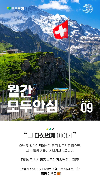 월간모두안심9월호